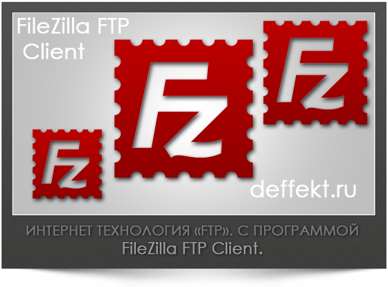 FileZilla FTP Client (бесплатный FTP-клиент) Portable версия